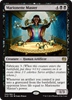 Picture of Marionette Master - Foil